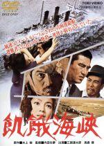 飢餓海峡(通常)(DVD)