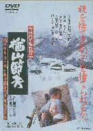 楢山節考(通常)(DVD)