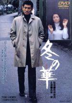 冬の華(通常)(DVD)