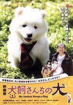 映画版 犬飼さんちの犬(通常)(DVD)