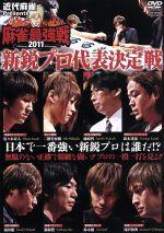 近代麻雀Presents 麻雀最強戦2011 新鋭プロ代表決定戦(通常)(DVD)
