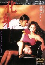 化身(通常)(DVD)