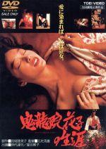 鬼龍院花子の生涯(通常)(DVD)