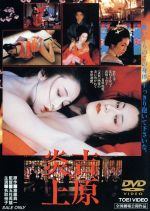 吉原炎上(通常)(DVD)