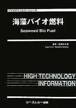 海藻バイオ燃料(バイオテクノロジーシリーズ)(単行本)