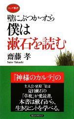 壁にぶつかったら僕は漱石を読むロング新書