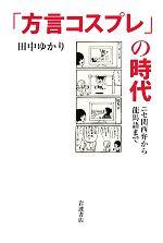 「方言コスプレ」の時代ニセ関西弁から龍馬語まで