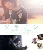 ソラニン(Blu-ray Disc)(BLU-RAY DISC)(DVD)