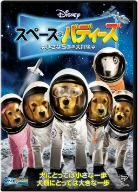 スペース・バディーズ 小さな5匹の大冒険(通常)(DVD)