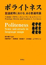 ポライトネス 言語使用における、ある普遍現象(単行本)