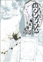 闇金ウシジマくん(22)ビッグC