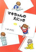 マキちゃんのえにっき(児童書)
