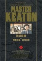 MASTERキートン(完全版)(1)(ビッグCスペシャル)(大人コミック)