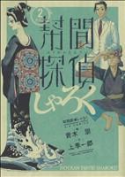 幇間探偵しゃろく(2)(ビッグC)(大人コミック)