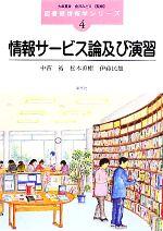 情報サービス論及び演習(図書館情報学シリーズ4)(単行本)