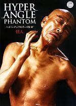 ハイパーアングルポーズ集SP 怪人(CD-ROM付)(単行本)