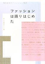 ファッションは語りはじめた 現代日本のファッション批評(単行本)