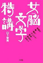 女脳文学特講 芙美子・翠・晶子・らいてう・野枝・弥生子・みすゞ(単行本)