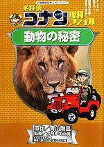 名探偵コナン理科ファイル 動物の秘密(小学館学習まんがシリーズ)(児童書)