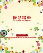 阪急電車 片道15分の奇跡 特別版(Blu-ray Disc)(BLU-RAY DISC)(DVD)