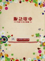 阪急電車 片道15分の奇跡 特別版(通常)(DVD)