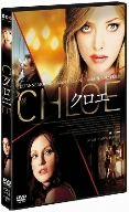 クロエ(通常)(DVD)