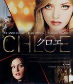 クロエ(Blu-ray Disc)(BLU-RAY DISC)(DVD)