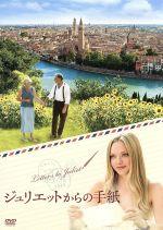ジュリエットからの手紙(通常)(DVD)