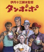 タンポポ(Blu-ray Disc)(BLU-RAY DISC)(DVD)