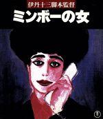 ミンボーの女(Blu-ray Disc)(BLU-RAY DISC)(DVD)