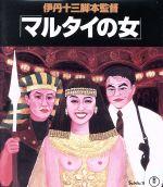 マルタイの女(Blu-ray Disc)(BLU-RAY DISC)(DVD)