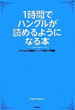 1時間でハングルが読めるようになる本 ヒチョル式超速ハングル覚え方講義(単行本)