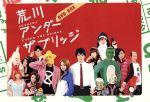 荒川アンダーザブリッジ DVD-BOX((ブックレット1冊、外箱1個付))(通常)(DVD)