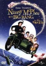 ナニー・マクフィーと空飛ぶ子ブタ(通常)(DVD)