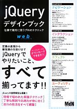jQueryデザインブック 仕事で絶対に使うプロのテクニック(単行本)