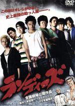 ランディーズ(通常)(DVD)