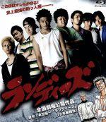 ランディーズ(Blu-ray Disc)(BLU-RAY DISC)(DVD)