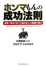 ホンマもんの成功法則 世界一気さくなバリ島日本人大富豪の教え(CD-ROM付)(単行本)