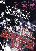 わが凶状半生 完結編(通常)(DVD)