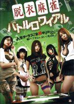 脱衣麻雀バトルロワイアル(通常)(DVD)