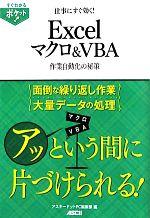 仕事にすぐ効く!Excelマクロ&VBA 作業自動化の秘策(新書)