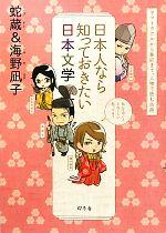 日本人なら知っておきたい日本文学 ヤマトタケルから兼好まで、人物で読む古典(単行本)