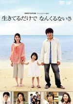 24 HOUR TELEVISION スペシャルドラマ2011 生きてるだけでなんくるないさ(通常)(DVD)