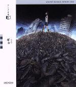 アニメ文庫 ギョ(Blu-ray Disc)