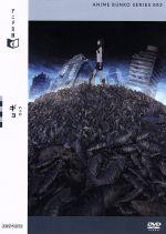 アニメ文庫 ギョ(通常)(DVD)