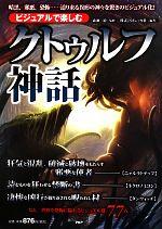 ビジュアルで楽しむ「クトゥルフ神話」(単行本)