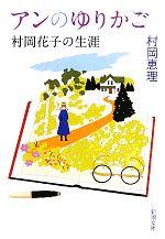 アンのゆりかご 村岡花子の生涯(新潮文庫)(文庫)