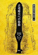 古墳時代への胎動 弥生時代の考古学4(弥生時代の考古学4)(単行本)