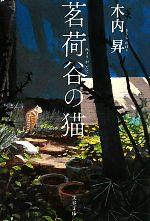 茗荷谷の猫(文春文庫)(文庫)