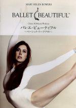 バレエ・ビューティフル ベーシック・ワークアウト(通常)(DVD)